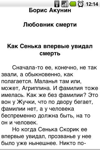 Б. Акунин. Любовник смерти