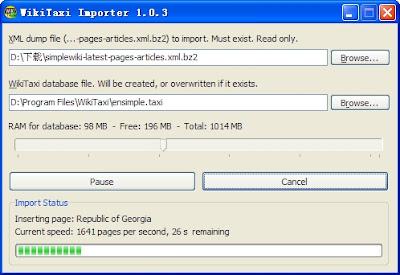 导入33MB的维基文件大概需要30秒左右的时间