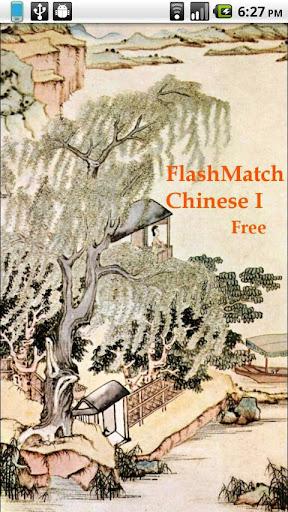 FlashMatch Chinese I Free