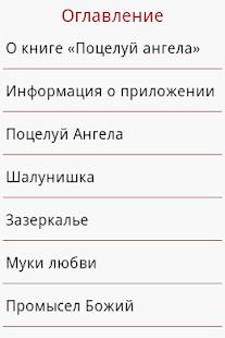 App Поцелуй ангела apk for kindle fire