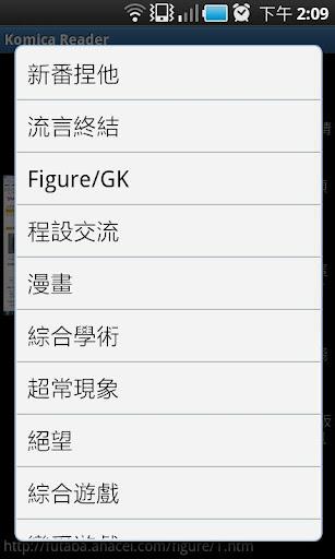 玩新聞App|Komica Reader免費|APP試玩