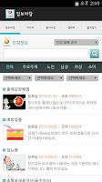 Screenshot of 국가건강정보포털
