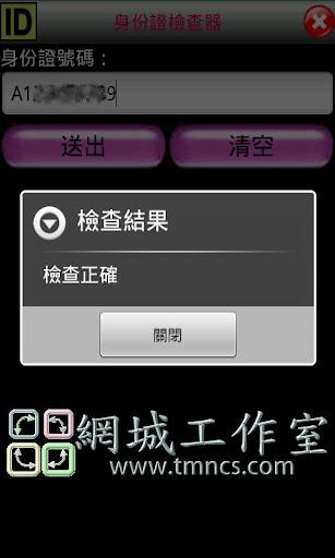【免費商業App】身份證驗證器-APP點子