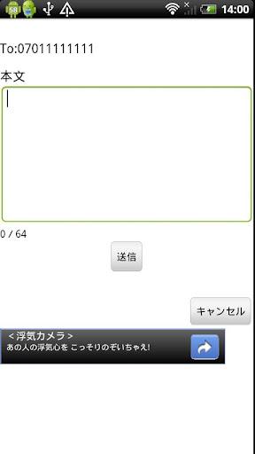 無料通讯Appのメモウィジェットfree(電話帳) 記事Game
