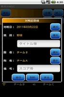Screenshot of 簡易対戦記