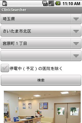 計画停電対応病院検索システム