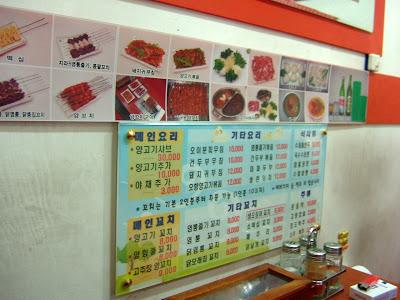 메뉴 - 서울 맛집. 초원양꼬치(草原羊肉串)[메뉴,음식점,양꼬치,서울 맛집,초원양꼬치,지존,영등포구청]