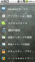 Screenshot of Handcent SMS Japanese Language