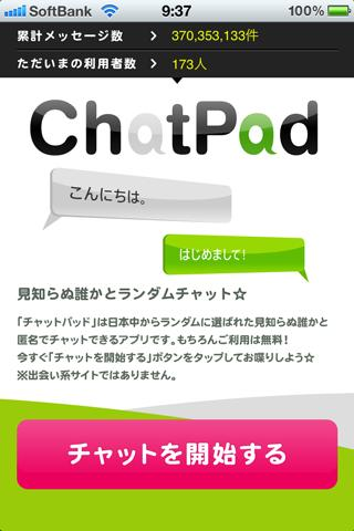 ChatPad 2ショットチャット♪