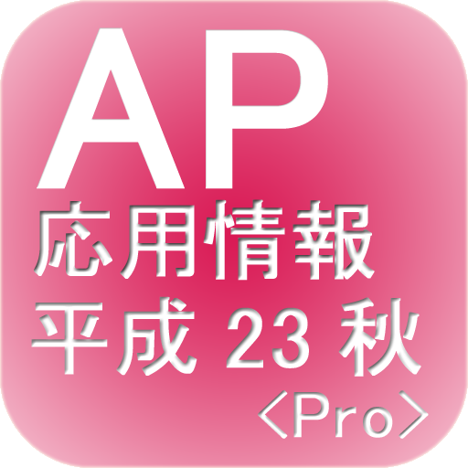 応用情報技術者試験平成23年度(秋) <Pro> 教育 App LOGO-硬是要APP