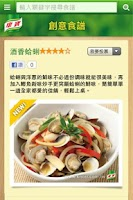 Screenshot of 康寶NO.1料理食譜王