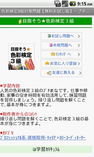 目指そう★色彩検定3級 free ~プチまな~