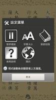 Screenshot of 念佛圓通章(唱誦)