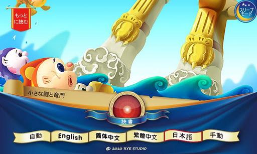 免費教育App|小鯉魚跳龍門|阿達玩APP
