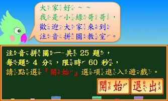 Screenshot of 注音學堂遊樂篇