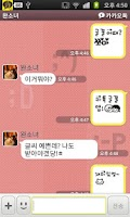 Screenshot of 카톡글꼴 Katalk font