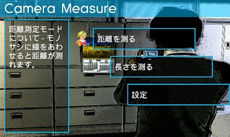 Screenshot of CAMERA MEASURE