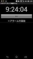 Screenshot of ハピメアくろっく有栖ちゃん