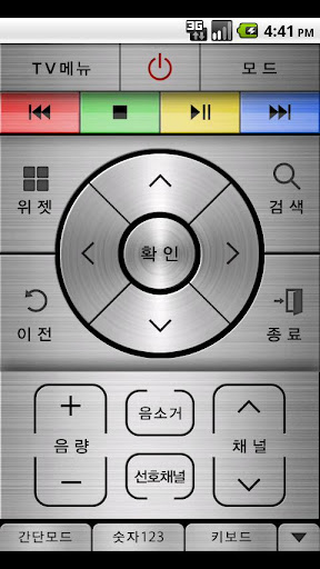 U+TV앱 리모콘