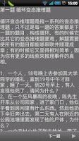 Screenshot of IQ伤不起(变态推理悬疑问题)