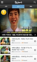 Screenshot of 강연100 (Speech 100)