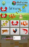 Screenshot of น้ำเต้าปูปลา