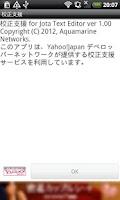 Screenshot of 校正支援 for Jota Text Editor