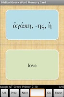 Screenshot of Free Biblical Greek Flashcard