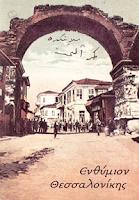 Screenshot of Θεσσαλονίκη (Λεύκωμα)