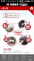 Screenshot of iRent自助租車