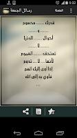 Screenshot of مسجات يوم الجمعة