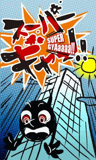 超級-Gyaa