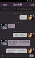 Screenshot of 不得姐的秘密