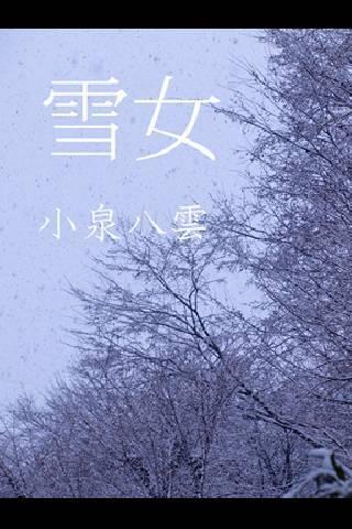 雪女(縦書ふりがな付)小泉八雲 はっかぶっくすandroid