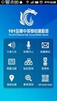 Screenshot of 101全中運