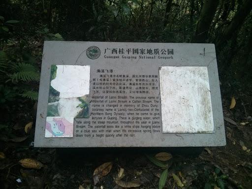 濂溪飞瀑碑文