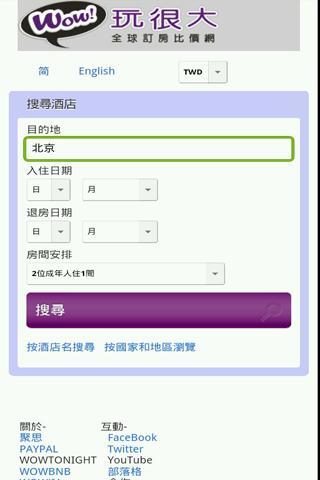 玩很大中国北京全球订房住宿比价网饭店预订酒店旅馆机票旅游