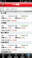 Screenshot of ICBC Mobile Securities