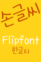 Screenshot of YDSonGeulSsi Korean FlipFont