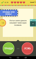 Screenshot of Правда или ложь – игра