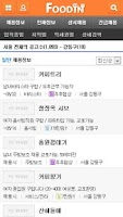 Screenshot of 외식업 구인구직 푸드인