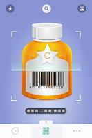 Screenshot of 一淘火眼-条码比价 二维码扫描 扫码 淘宝出品