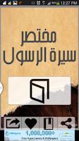 Screenshot of مختصر سيرة الرسول