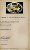 Screenshot of Пайғамбарлар қиссаси 1-қисм