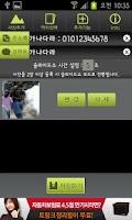 Screenshot of 액자위젯 종결자