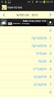 Screenshot of מערכת שעות