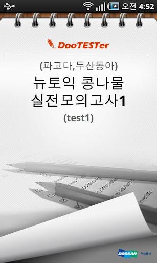 뉴토익 콩나물 실전모의고사1-1