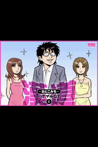漢道-おとこみち- 第6集