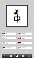 Screenshot of Chinese Character