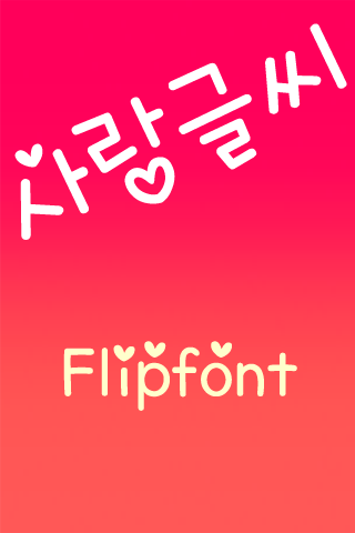 TDLovefont™ Korean Flipfont